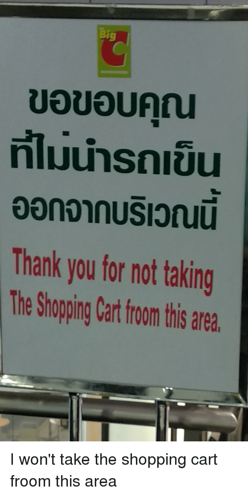 1g Thank You For Not Taking The Shopping Cart From This Area