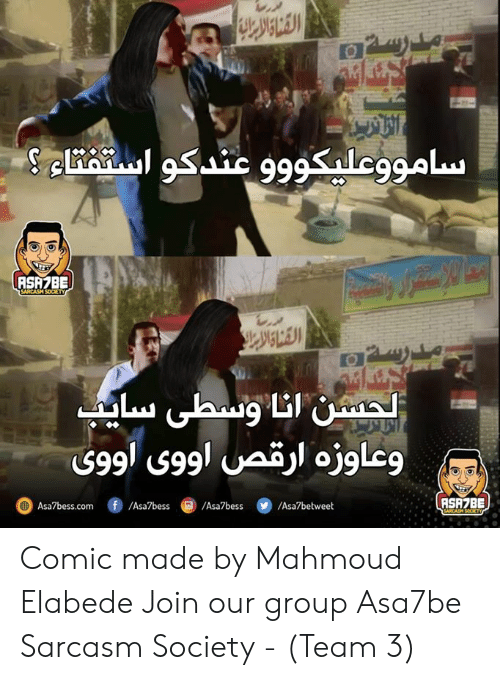 Memes, Sarcasm, and 🤖: 994  Asa7bess.com  /Asa7bess  /Asa7bess Comic made by Mahmoud Elabede  Join our group Asa7be Sarcasm Society - (Team 3)
