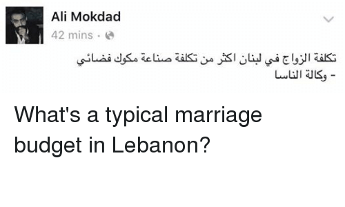 ali mokdad 42 mins what s a typical marriage budget in lebanon