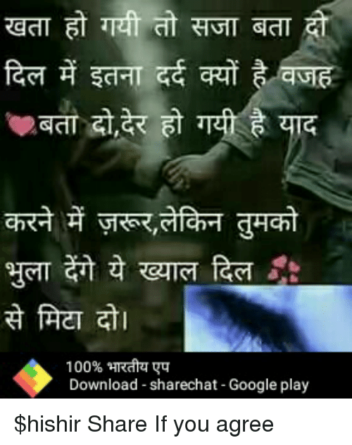 a 100 download sharechat google play hishir share if you agree