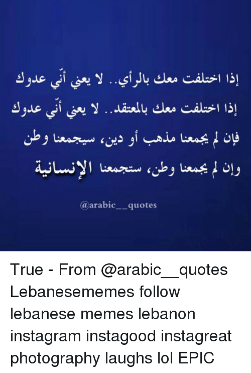 A Arabic Quotes True From Lebanesememes Follow Lebanese Memes