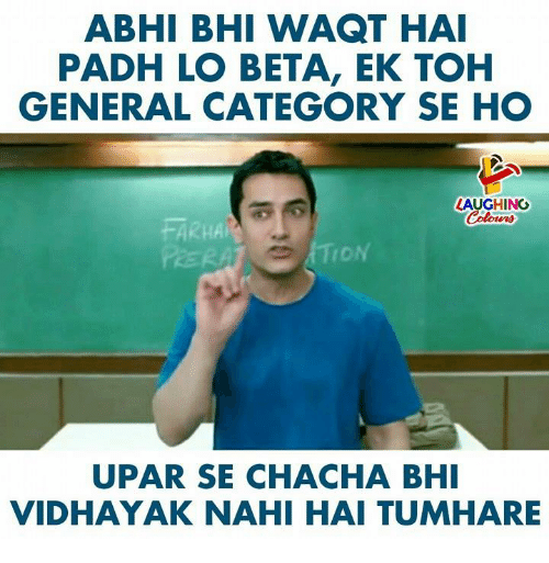 Indianpeoplefacebook, Beta, and General: ABHI BHI WAQT HAI  PADH LO BETA, EK TOH  GENERAL CATEGORY SE HO  LAUGHING  Colours  ARHA  UPAR SE CHACHA BHI  VIDHAYAK NAHI HAI TUMHARE