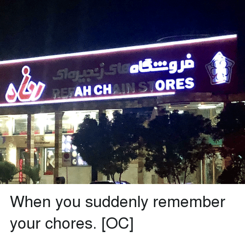 Funny, Remember, and You: AH CHAINSTORES  0