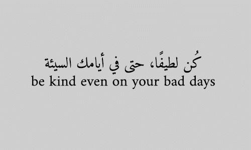 Bad,  Days, and Be Kind: be kind even on your bad days