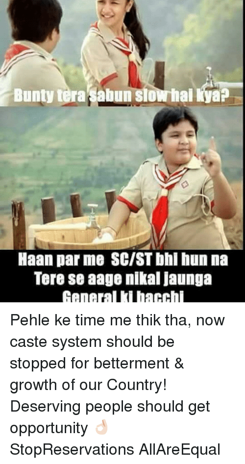 Opportunity, Time, and Dekh Bhai: Bunty terasahun siowhal  Kvap  Haan par me SCIST bhi hun na  Tere se aage nikal jaunga  General hacchi Pehle ke time me thik tha, now caste system should be stopped for betterment & growth of our Country! Deserving people should get opportunity 👌🏻 StopReservations AllAreEqual