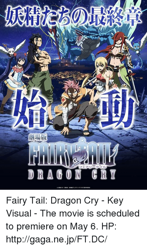Dank, Http, and Movie: DRAGON  5 Fairy Tail: Dragon Cry - Key Visual  - The movie is scheduled to premiere on May 6.  HP: http://gaga.ne.jp/FT.DC/