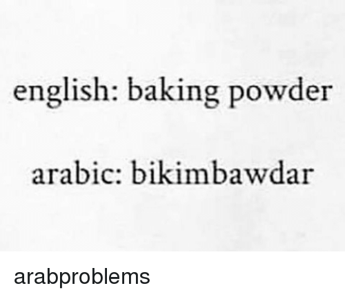 english baking powder arabic bikimbawdar arabproblems 9641194 english baking powder arabic bikimbawdar arabproblems baked meme