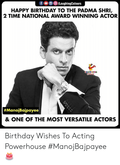 Birthday, Happy Birthday, and Happy: f (8)/LaughingColours  HAPPY BIRTHDAY TO THE PADMA SHRI  2 TIME NATIONAL AWARD WINNING ACTOR  AUGHING  #ManolBalpayee  & ONE OF THE MOST VERSATILE ACTORS Birthday Wishes To Acting Powerhouse #ManojBajpayee 🎂