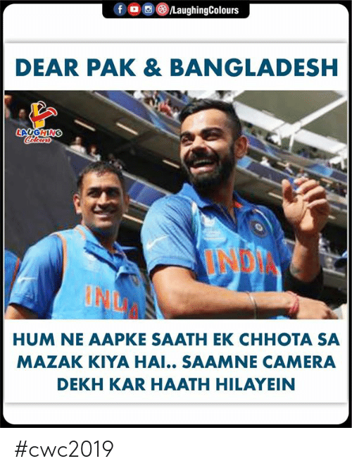 Camera, Indianpeoplefacebook, and Bangladesh: f  /LaughingColours  DEAR PAK & BANGLADESH  LAUGHING  Colours  IND  HUM NE AAPKE SAATH EK CHHOTA SA  MAZAK KIYA HAI.. SAAMNE CAMERA  DEKH KAR HAATH HILAYEIN #cwc2019