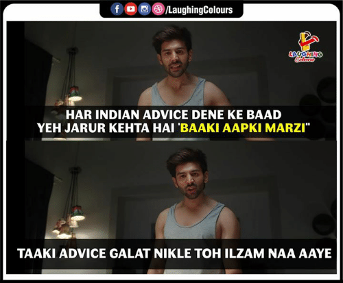 "Advice, Indian, and Indianpeoplefacebook: f /LaughingColours  LAUGHING  Cocloara  HAR INDIAN ADVICE DENE KE BAAD  YEH JARUR KEHTA HAI 'BAAKI AAPKI MARZI""  TAAKI ADVICE GALAT NIKLE TOH ILZAM NAA AAYE"