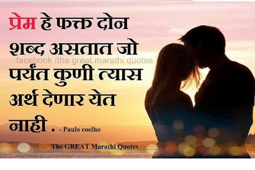 Facebook The Great Marathi Quotes Paulo Coelho The Great Marathi