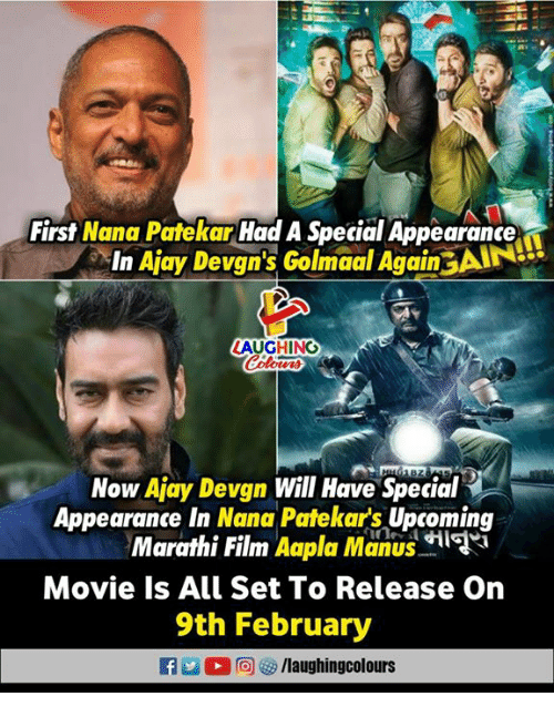 Movie, Film, and Indianpeoplefacebook: First Nana Patekar Had A Special Appearance  In Ajay Devgn's Golmaal AgaintAIN  LAUGHING  Colowr  Now Ajay Devgn Will Have Special  Appearance In Nana Patekar's Upcoming  Marathi Film Aapla Manus i  Movie ls All Set To Release On  9th February  f /laughingcolours