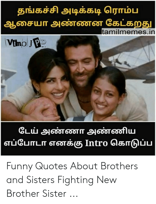 Funny Quotes About Brothers and Sisters Fighting New Brother ...