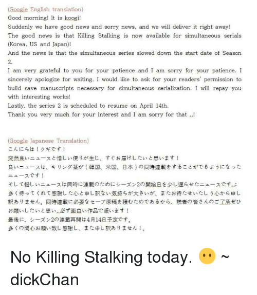 Good Morning In Japanese Translate : Best memes about killing stalking