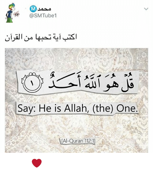 Memes, 🤖, and Als: GSM Tube1  Say: He is Allah, (the) One.  [Al-Quran 112-1] لي ولكم الاجر ❤️