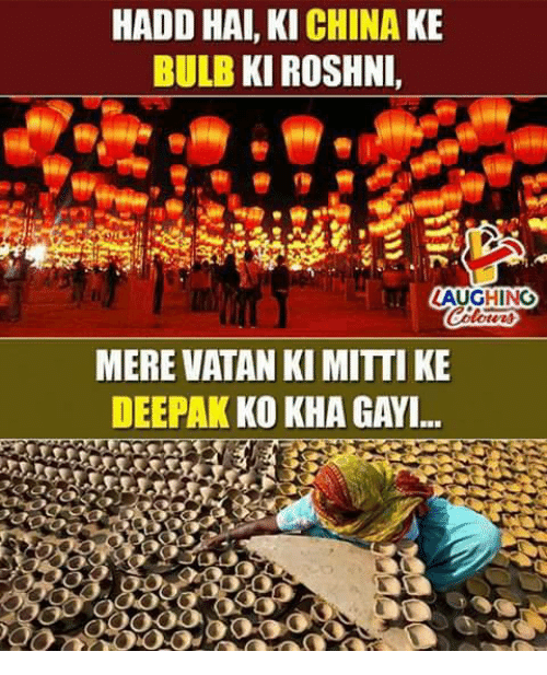 China, Indianpeoplefacebook, and Gay: HADD HAI, KI CHINA KE  BULB KI ROSHNI,  AUGHING  MERE VATAN KI MITI KE  DEEPAK KO KHA GAY.L...