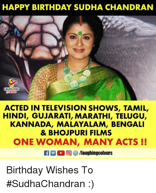 HAPPY BIRTHDAY SUDHA CHANDRAN AUGHING ACTED IN TELEVISION SHOWS