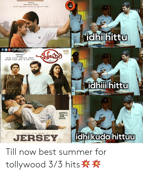 Memes, Summer, and Best: idhil hittu  5  idhiiilhittu  APRIL  19TH  2019  JERSEy i  dhi kuda hittuu Till now best summer for tollywood 3/3 hits💥💥