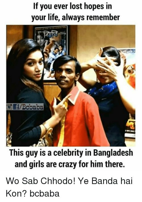 Memes, Celebrated, and 🤖: If you ever lost hopes in  your life, always remember  Bobaba  This guy is a celebrity in Bangladesh  and girls are crazy for him there. Wo Sab Chhodo! Ye Banda hai Kon? bcbaba