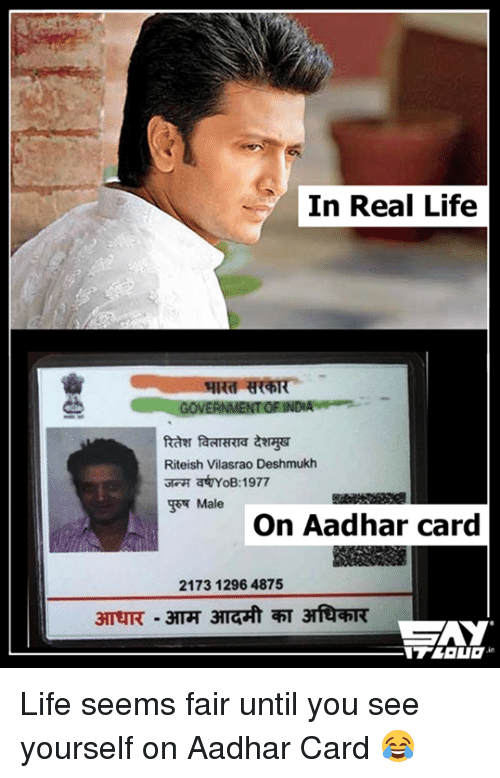 in real life riteish vilasrao deshmukh ayyob 1977 male on aadhar 17711284 - Collection of funny adhar card photos