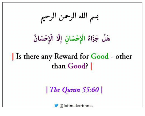 Good, Quran, and For: Is there any Reward for Good other  than Good? |  | The Quran 55:60|  У @fatímakarimms