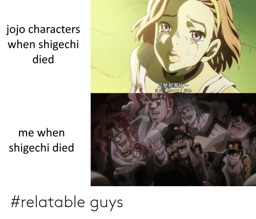 Jojo Characters When Shigechi Died 叉是那 たrあいつ』だわ ま Me When