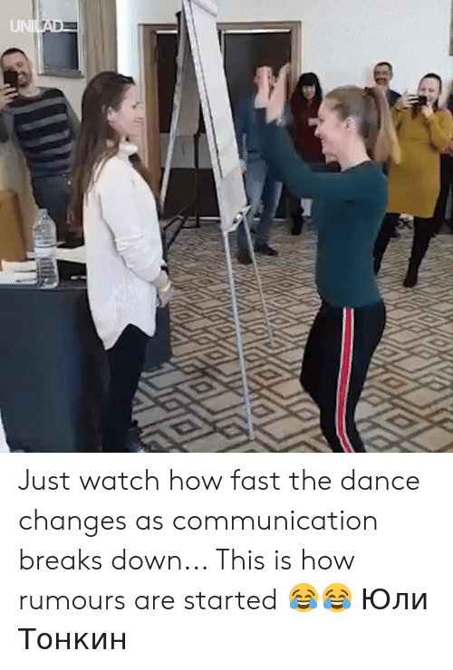 Dank, Watch, and Dance: Just watch how fast the dance changes as communication breaks down... This is how rumours are started 😂😂  Юли Тонкин