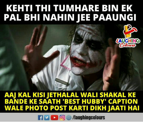 Best, Wale, and Indianpeoplefacebook: KEHTI THI TUMHARE BIN EK  PAL BHI NAHIN JEE PAAUNGI  LAUGHING  Colours  AAJ KAL KISI JETHALAL WALI SHAKAL KE  BANDE KE SAATH 'BEST HUBBY' CAPTION  WALE PHOTO POST KARTI DIKH JAATI HAI  a 2 ·回密/laughingcolours