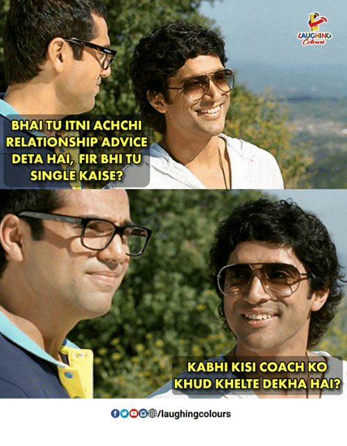 Advice, Indianpeoplefacebook, and Single: LAUGHING  2  BHAI TU ITNI ACHCHI  RELATIONSHIP ADVICE  DETA HA FIR BHI TU  SINGLE KAISE?  KABHI KISI COACH KO  KHUD KHELTE DEKHA HAI  OO/laughingcolours