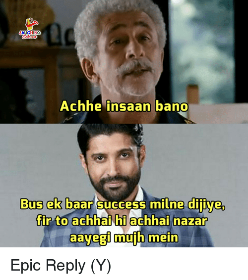 Success, Indianpeoplefacebook, and Epic: LAUGHING  Achhe insaan bano  Bus ek baar success milne dijiye,  fir to achhai hi achhai nazar  aayegi mujh mein Epic Reply (Y)