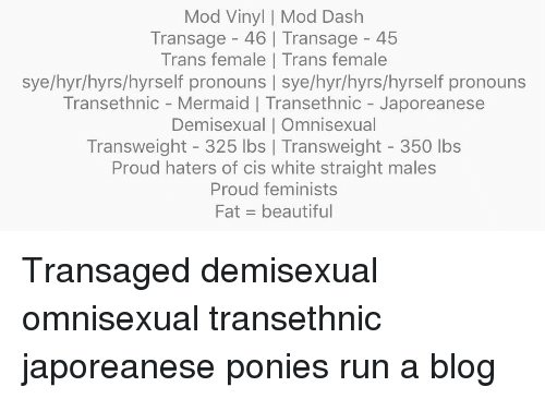 Demosexual vinyl