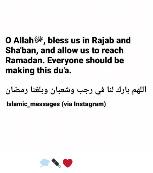 O Allah K Bless Us in Rajab and Shaban and Allow Us to Reach