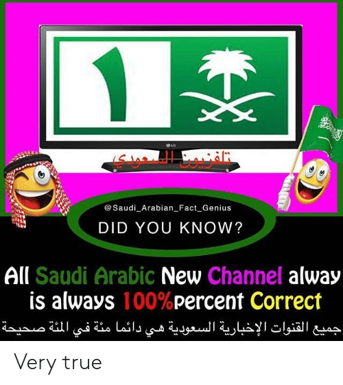 OLG Fact Genius DID YOU KNOW? All Saudi Arabic New Channel