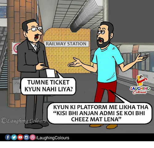 "Indianpeoplefacebook, Platform, and Koi: RAILWAY STATION  TUMNE TICKET  KYUN NAHI LIYA?  AUGHING  KYUN KI PLATFORM ME LIKHA THA  ""KISI BHI ANJAN ADMI SE KOI BHI  ©Laughing Colours  CHEEZ MAT LENA""  団@iLaughingColours"