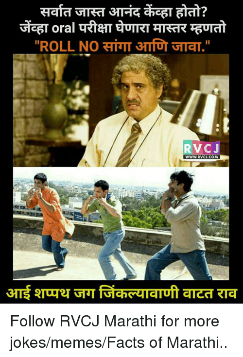 Roll No Hitt 3ttfom Ttat Rvcj Wwwrvcjcom Follow Rvcj Marathi For
