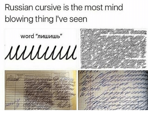 Russian Cursive Is the Most Mind Blowing Thing I've Seen