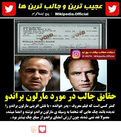 Memes, Wikipedia, and Fargo: S 9  rl Wikipedia. Official  MARLON DR ANDO  129  C, O. BROWN, KRAFT & Co.  JULY 20  S 200.000.00  T CO INC  EOUSAN  AND  WELLS FARGO BANK  PROLI ET v. BRANDO  ID INSTA Wikipedia.official ادرس رو عوض کردم 🖐🏻💟