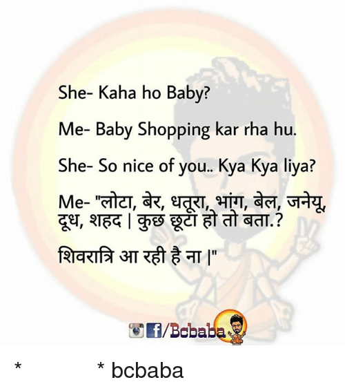 Memes, Shopping, and Nice: She- Kaha ho Baby?  Me- Baby Shopping kar rha hu  She- So nice of you.. Kya Kya liya?  1I  /Boba *हर हर महादेव* bcbaba