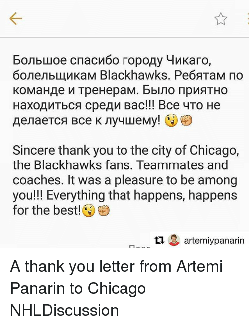 Sincere thank you to the city of chicago the blackhawks fans blackhawks chicago and memes sincere thank you to the city of chicago expocarfo Image collections