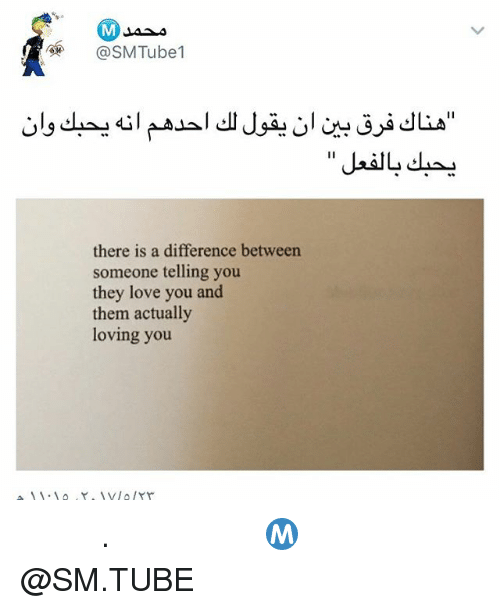 Love, Memes, and Tube: SMTube  there is a difference between  someone telling you  they love you and  them actually  loving you ومثل ما يقولون الكلام سهل . تابع حساب محمد Ⓜ️ @SM.TUBE