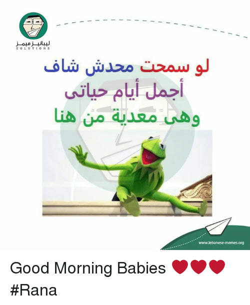 baby its cold outside meme and memes solutions wwwlebanese memes