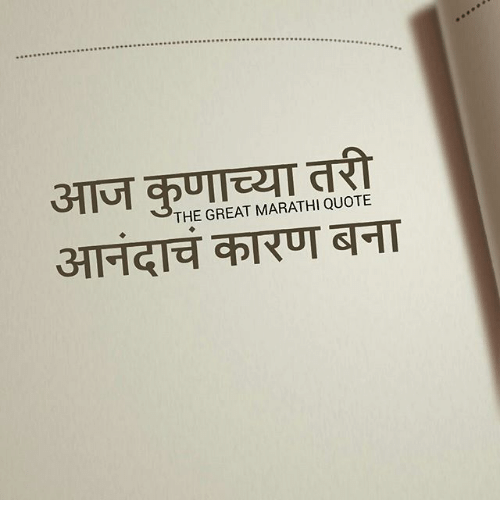 The Great Marathi Quote Meme On Me