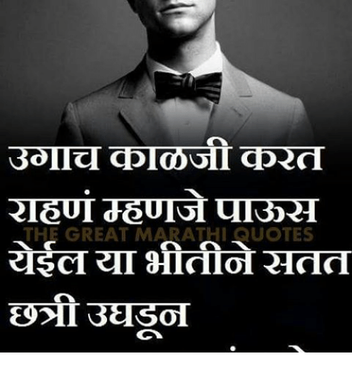 The Great Marathi Quotes Meme On Me
