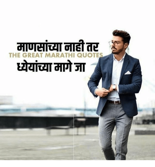 The Great Marathi Quotes Meme On Me Me