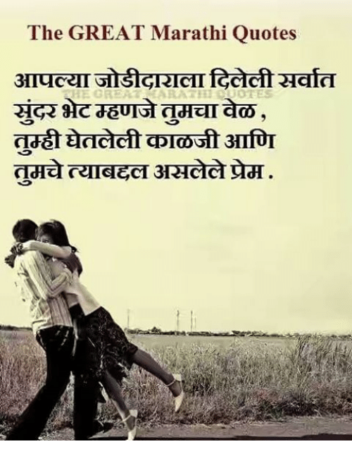 The Great Marathi Quotes 31urt 27gzacaaragraraの Gdaacichaj1のoff