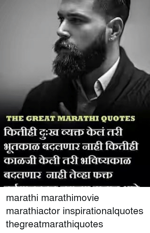 The Great Marathi Quotes Forfidt G01 Rt Ddriaft Acctutrtado6lipてd