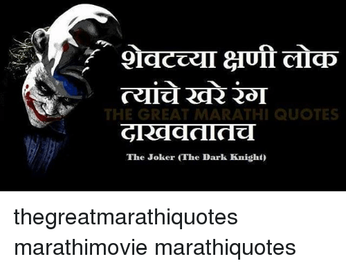 Joker, Memes, and Quotes: THE GREAT MARATHI QUOTES Idd The Joker The Dark