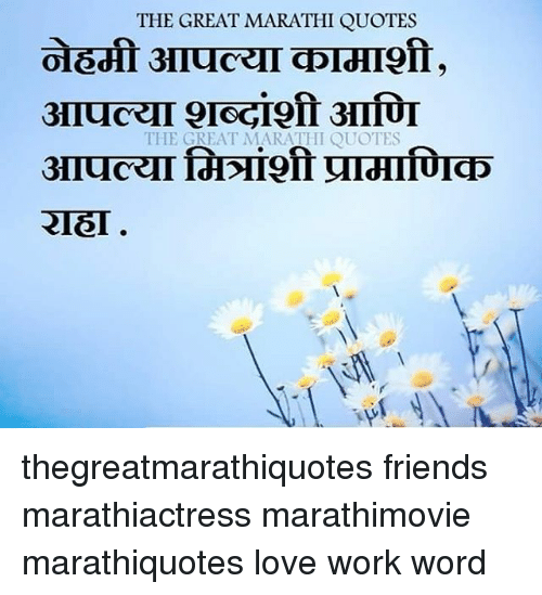 The GREAT MARATHI QUOTES THE GREAT MARATHI OUOTES Custom Friends Love Quotes