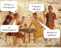 Ancient, Payed, and  by Elena: ΠováEL TO  TLE(payes  I L E(Dayε  OTOLLAXL LLOU  on μεpa;  42  μελouaKapova  LLEA0μAKapova  MTOpeiva  KOUCDOES  ,ANCIENTMEMES  R Meme by Elena Constantinou