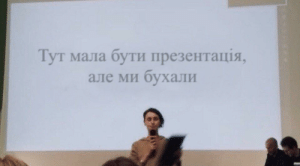 Drunk, Translate, and Dank Memes: Тут мала бути презентація,  але ми бухали Translate from Ukrainian: here must be a presentation, but we was too drunk